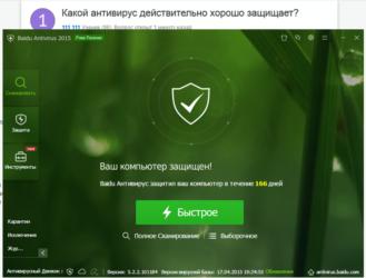 Хороший и бесплатный антивирус для ноутбука