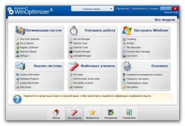 Очистка и оптимизация Windows XP