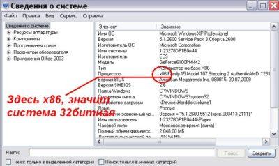 Как узнать разрядность системы в Windows XP?