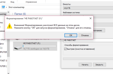 Не открывается папка с файлами на флешке