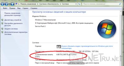 занято много оперативной памяти windows 7 займ онлайн номер горячей линии