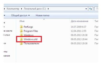Зачем нужна папка Windows old?