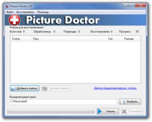 Восстановление битых файлов JPG