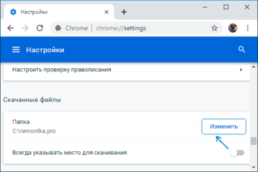 Хром не скачивает файлы как исправить?