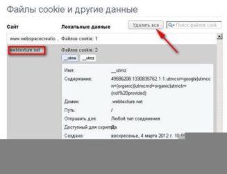 Мы используем файлы cookie что это значит?