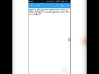 Как узнать TTL Android?