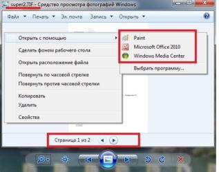 Формат файла TIF чем открыть?